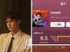 Cung Tuấn khoe giọng trong OST phim mới, ẵm ngay 9,3 điểm Douban