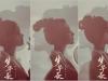 Lưu Diệc Phi gây sốt trong poster phim mới, 'át vía' cả Liễu Nham - Lâm Duẫn