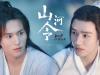 Cung Tuấn sẽ nên duyên cùng Hứa Khải trong phim mới, fan khóc thét réo tên Trương Triết Hạn ?