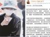 Vương Tuấn Khải 'ngậm ngùi' rời lễ đóng máy Cánh Cửa Tái Sinh, bức tâm thư khiến fan xúc động