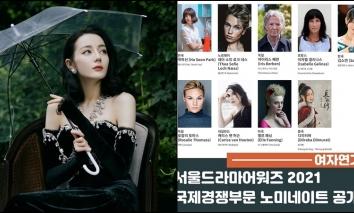 Chuyện thật như đùa: Địch Lệ Nhiệt Ba lọt top đề cử LHP Seoul, netizen không quên đá xéo 'thánh đơ' mua giải