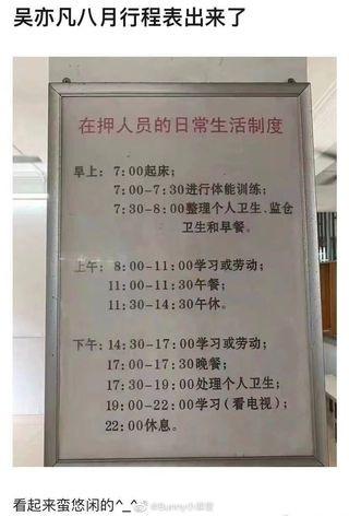'Hậu viện hội' mới tung lịch trình 'nhàn' nhất lịch sử trong trại giam của Ngô Diệc Phàm 4