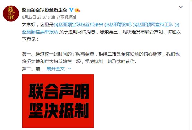 'Hậu viện hội' của Triệu Lệ Dĩnh phản đối thần tượng 'nên duyên' với Vương Nhất Bác? 1