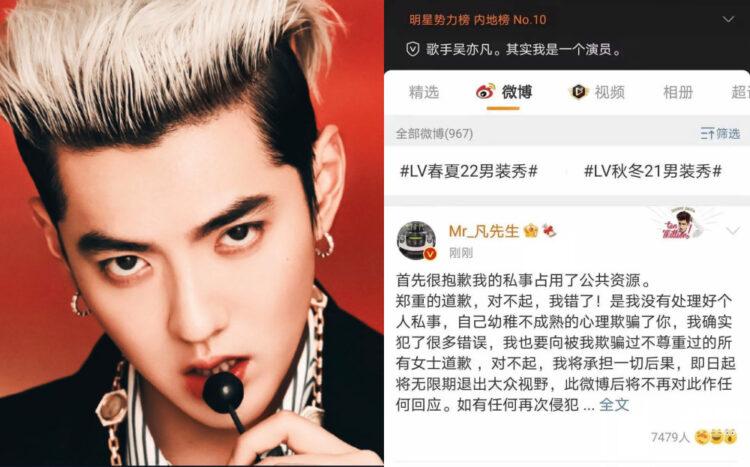 'Ông lớn một tay che trời' giúp Ngô Diệc Phàm 'tẩy trắng' bao năm nhận 'cơn mưa gạch đá' từ netizen 2