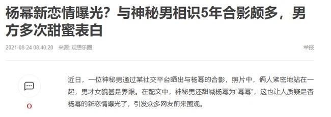 Hậu 'đứt gánh với Ngụy Đại Huân, nghi vấn Dương Mịch có tình mới làm ngoài ngành giải trí 2