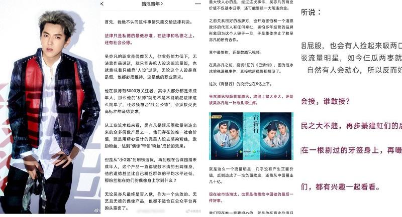 Truyền thông Trung Quốc: Ngô Diệc Phàm là 'một sản phẩm idol thất bại' 1