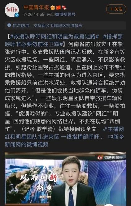Những thế lực 'bỉ bôi' Vương Nhất Bác làm từ thiện khiến CCTV phải ra mặt bênh vực 4