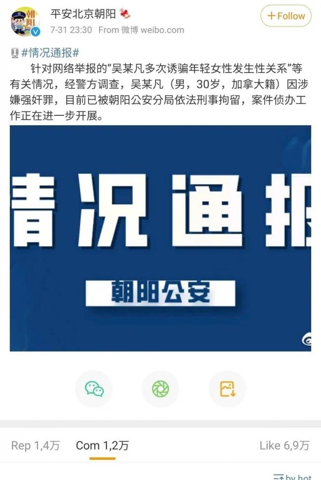 Ngô Diệc Phàm có thể 'ăn cơm tù' Trung Quốc 10 năm 2