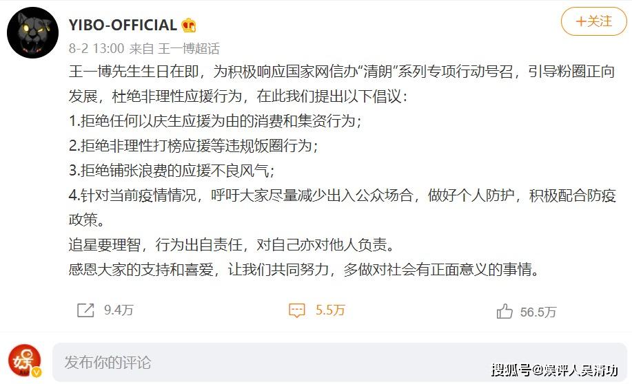 Vương Nhất Bác, Dịch Dương Thiên Tỉ, Lý Hiện 'làm gắt' với fan sau bài học Ngô Diệc Phàm 4