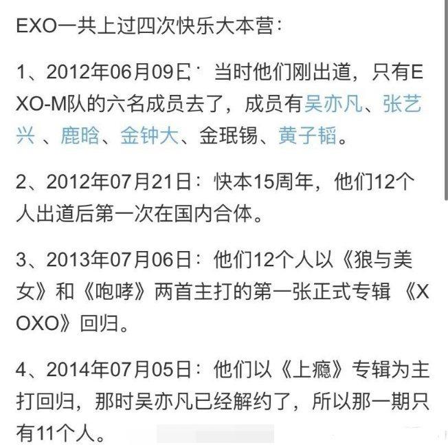Fan EXO cay rớt nước mắt khi toàn bộ các tập Happy Camp bị Ngô Diệc Phàm liên lụy 1