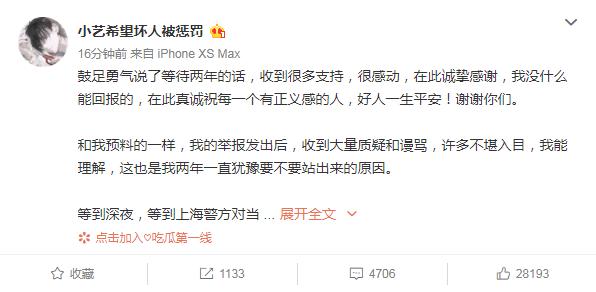 Netizen tìm ra cô gái tố MC Tiền Phong, danh tính dung mạo khiến người ta ngỡ ngàng 1