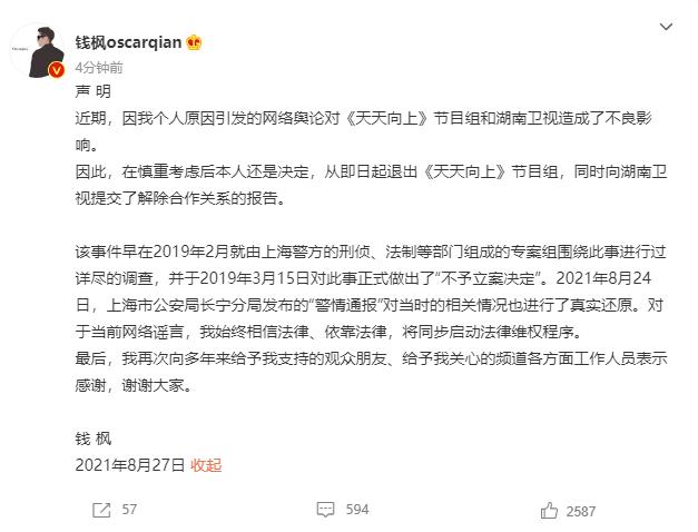 Đài Hồ Nam tiễn MC Tiền Phong 'về vườn', không có lửa làm sao có khói? 1