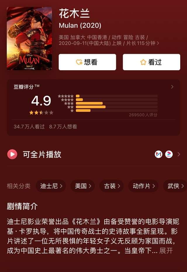 Lưu Diệc Phi đăng ảnh mộc khiến netizen nhớ về thất bại thảm hại của Mulan 6