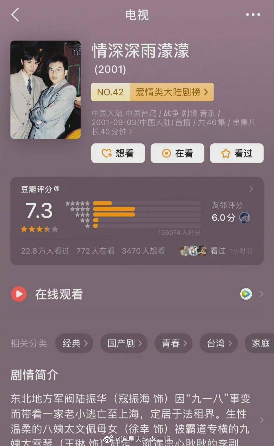 Triệu Vy 'bay màu', poster Tân Dòng Sông Ly Biệt gây lú 2