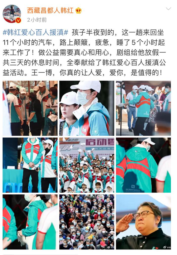 CCTV và hàng loạt báo lớn xứ Trung lên tiếng bảo vệ Vương Nhất Bác trước chê bai 'làm màu' khi từ thiện 6