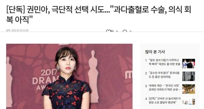 NÓNG: Idol Hàn Quốc Mina (AOA) tự 'chấm dứt cuộc đời' lần thứ 4 tại nhà riêng 1