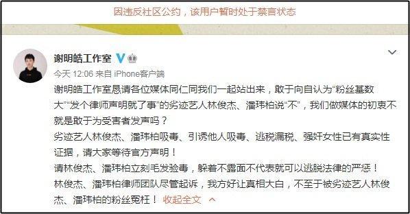 Tổng kết ngày 4 (P2) drm Ngô Diệc Phàm: Loạt sao bị réo tên, hé mở lời khai, EXO liên lụy 2