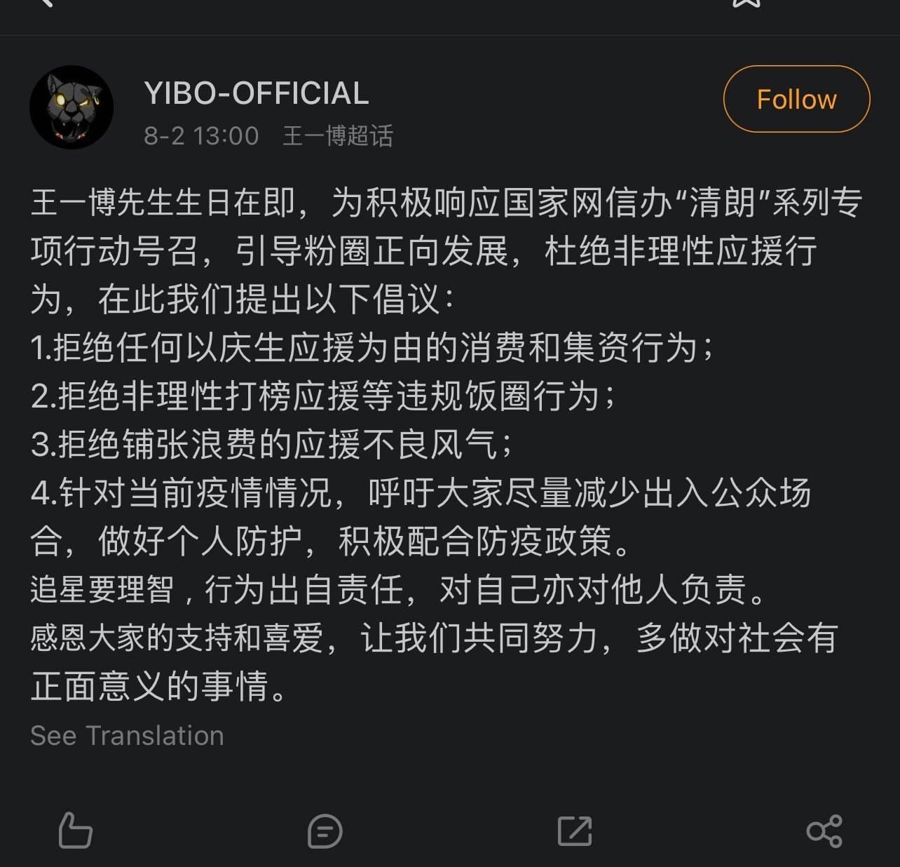 Dễ thương như fan Vương Nhất Bác: Tổ chức sinh nhật không màu mè, diêm dúa, làm từ thiện để lan tỏa tình yêu 2