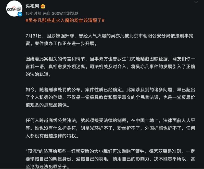 Loạt báo lớn khuyên fan Ngô Diệc Phàm và cái kết: Chúng tôi không sai và anh cũng vậy! Luật sư sẽ trả lời tất cả 5
