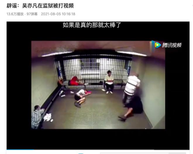 Rộ tin Ngô Diệc Phàm tự 'giã từ cuộc đời' chốn ngục tù? 3
