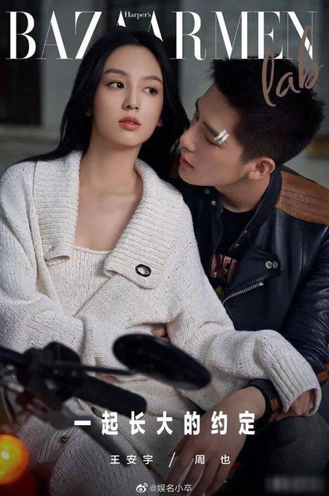 10 bìa tạp chí có cảm giác couple 'ngọt' nhất Cbiz: Nghê Ni - Bách Nhiên như 'chim sẻ' lấn át Thiên Tỷ - Koki 10