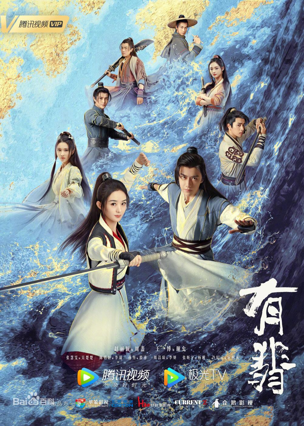 Top 5 phim Hoa ngữ có lượt xem khủng nhất toàn cầu nửa đầu 2021 trên Tencent 1