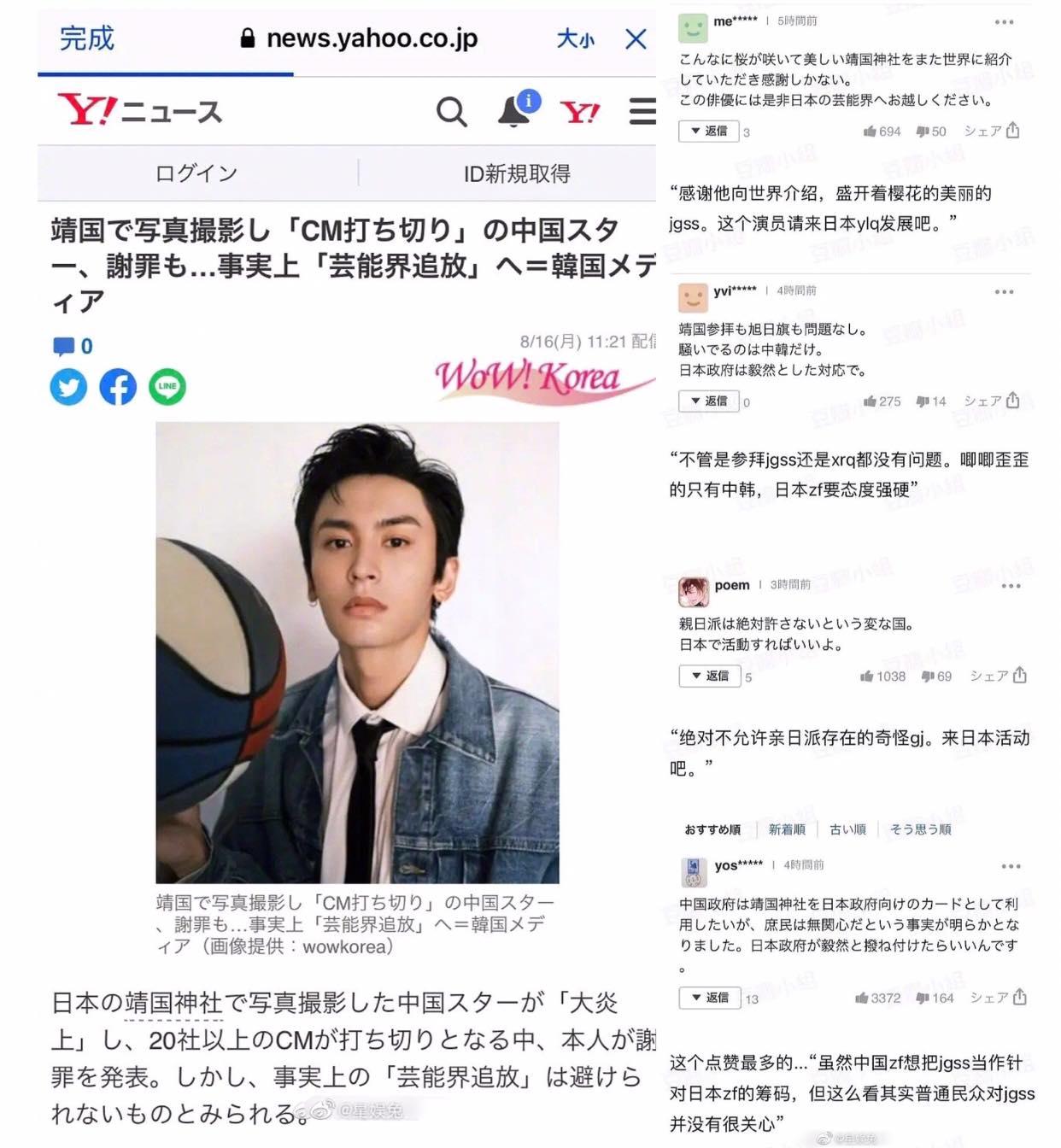 Truyền thông Nhật cảm ơn hành động 'đẹp' của Trương Triết Hạn, không quên mời chào qua đây lập nghiệp 2