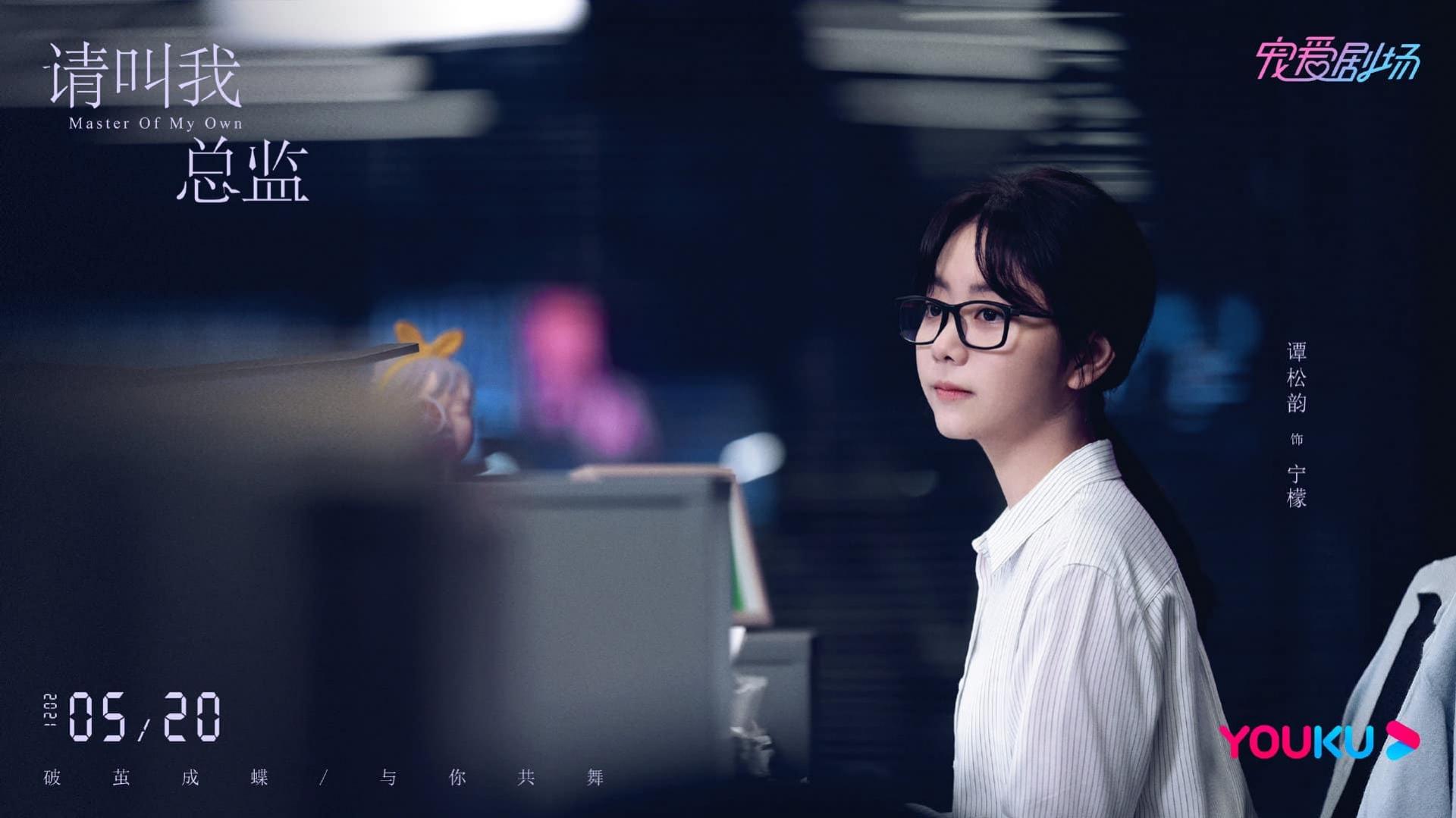 Đàm Tùng Vận hoang dại trong bộ ảnh mới, ánh mắt mơ màng khiến netizen 'chết tâm' 9