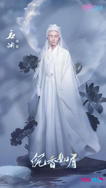 'Xỉu ngang xỉu dọc' trước tạo hình của Dương Tử và Thành Nghị trong Trầm Vụn Hương Phai 11