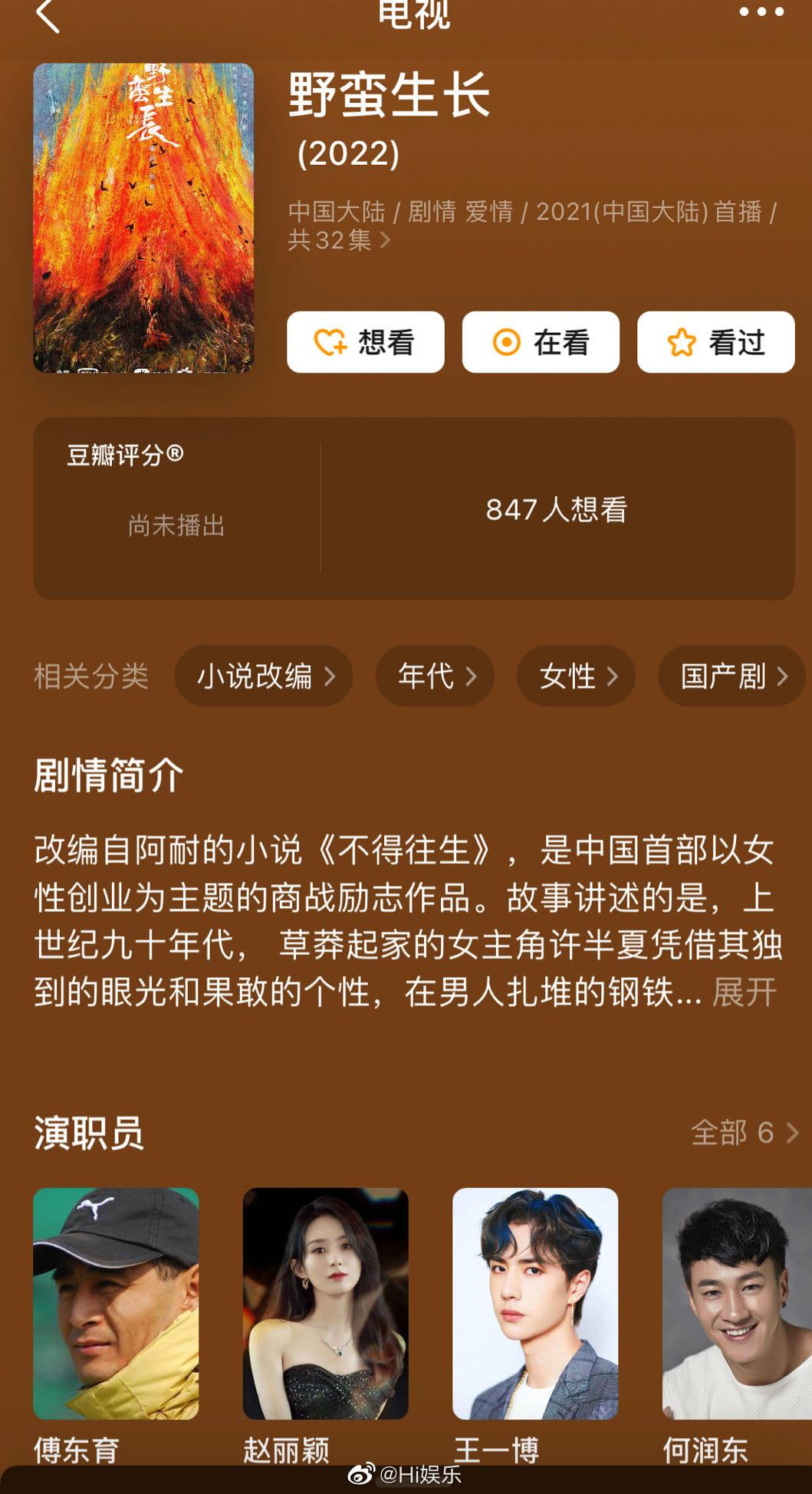 Tin nóng Cbiz ngày 24/8: Tiêu Chiến gặp họa, Lệ Dĩnh 'quằn quại; Nhiệt Ba viết tâm thư; Top hot search 2021 và nhiều tin hot khác 2