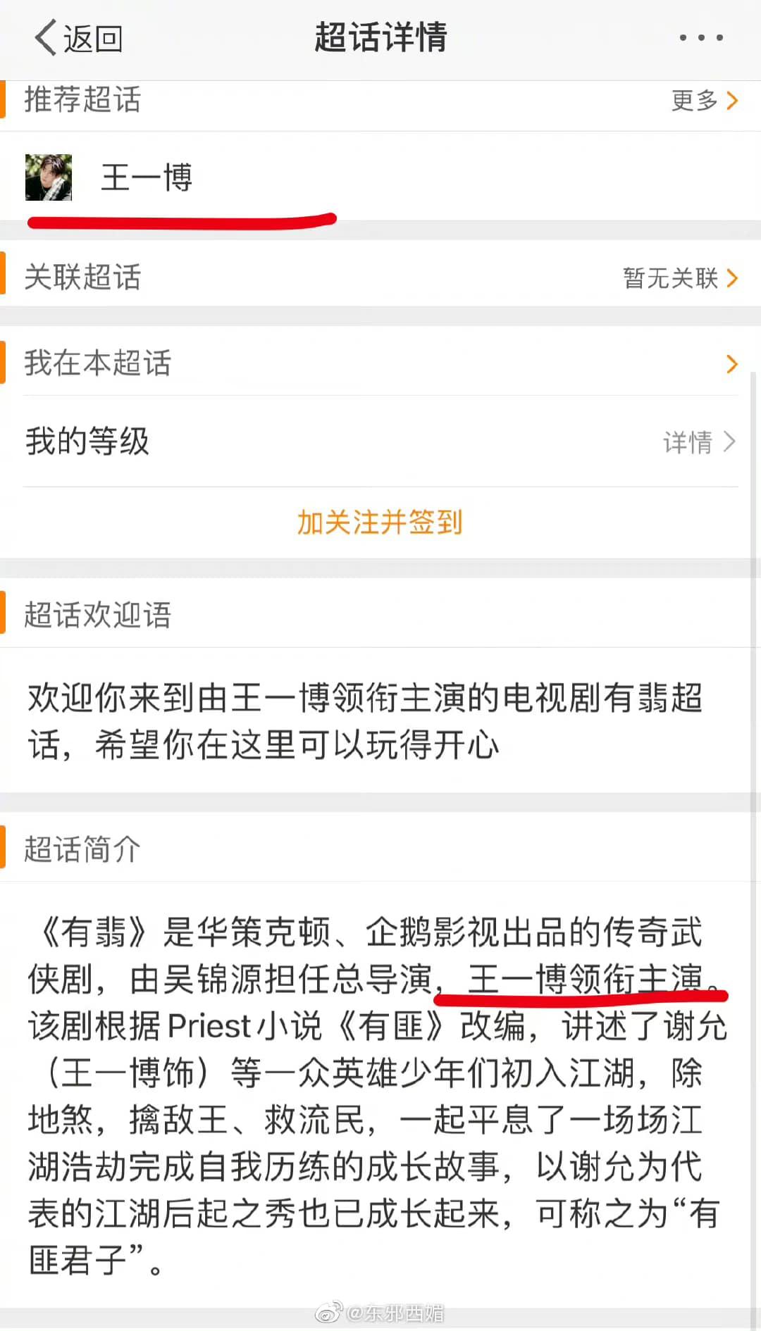 Triệu Lệ Dĩnh bị 'xóa sổ' khỏi siêu thoại Hữu Phỉ, netizen réo tên 'nhà kia' vì dám dở mưu hèn kế bẩn 3