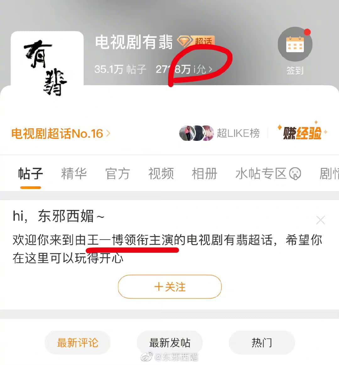 Triệu Lệ Dĩnh bị 'xóa sổ' khỏi siêu thoại Hữu Phỉ, netizen réo tên 'nhà kia' vì dám dở mưu hèn kế bẩn 2