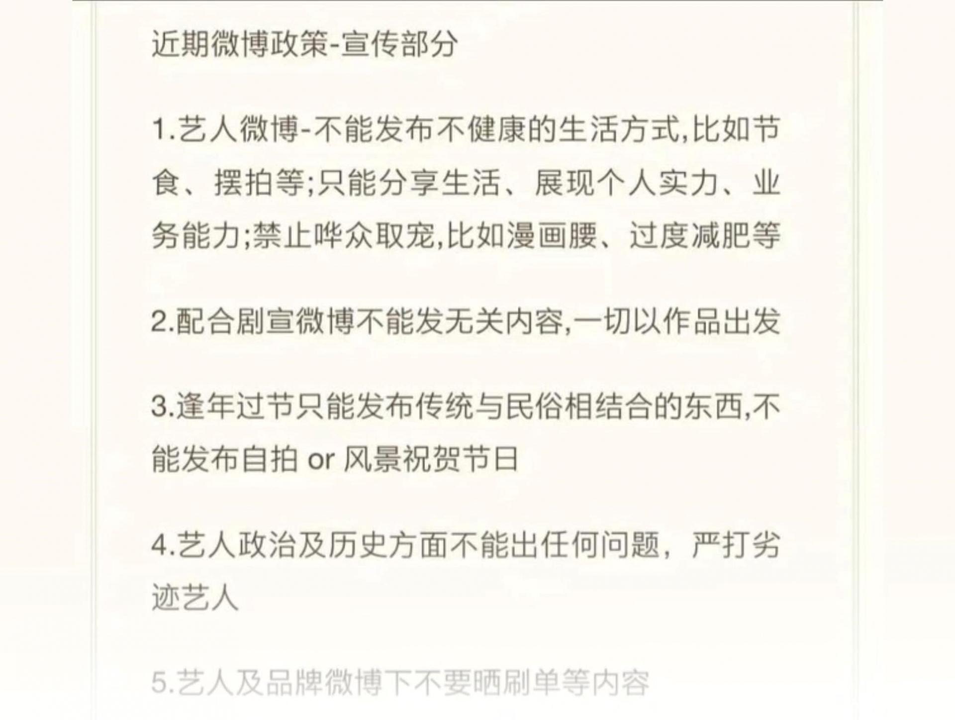 Sau 'triều đình', đến lượt Weibo o ép khiến nghệ sĩ không còn đường lui: Fan Tiêu Chiến, Nhất Bác phản kháng cực gắt? 1