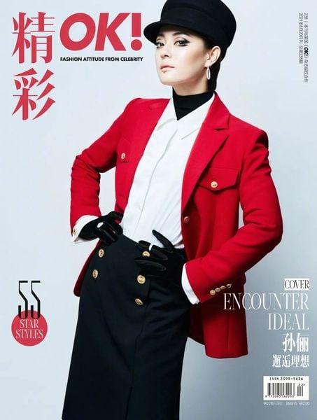 Đường đua 'HOT' nhất 2021: 25 đỉnh lưu Cbiz đọ thần thái cực căng trên tạp chí số Kim Cửu - kẻ phèn người sang, ai đỉnh nhất? 16