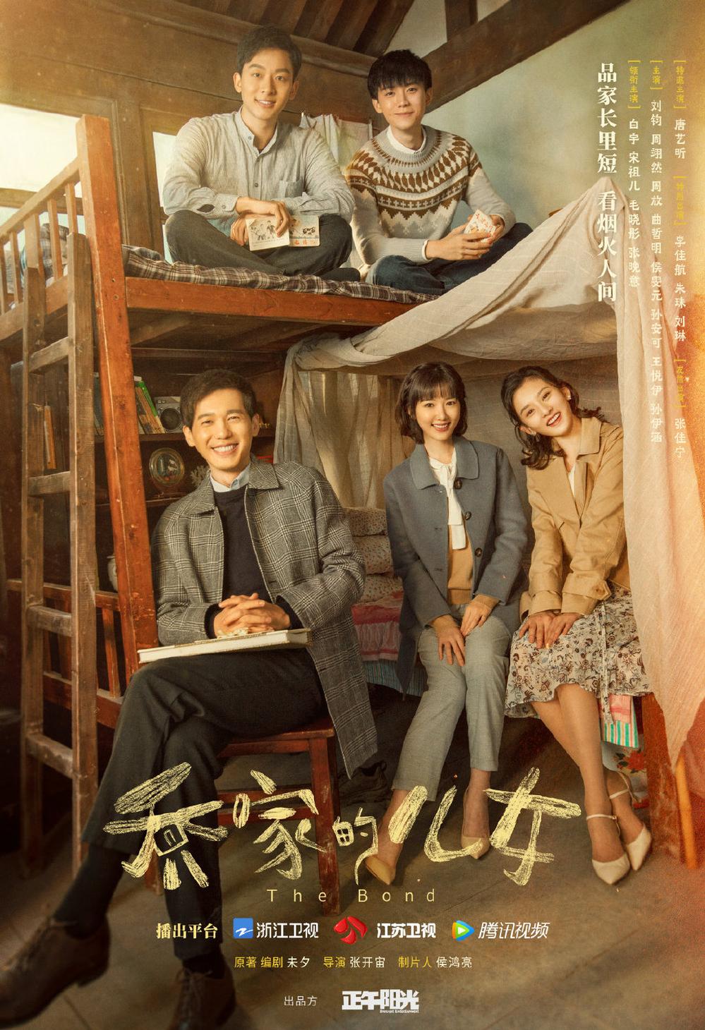BXH 10 phim thống trị màn ảnh Hoa ngữ tháng 9: 1 bom tấn bị Gia Luân - Bạch Lộc 'vượt mặt' 4