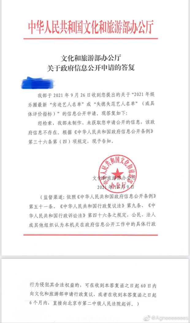 Tin nóng Cbiz ngày 12/10: Danh sách 47 nghệ sĩ ô danh, Dương Mịch bị đuổi, kiện Triệu Vy, fan Tiêu Chiến bị ném đá 1